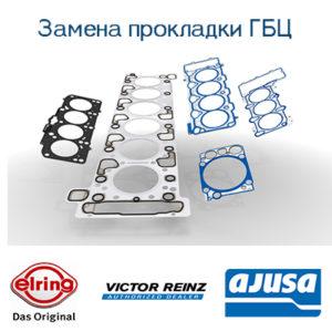 Read more about the article Замена прокладки головки блока