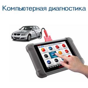 Read more about the article Компьютерная диагностика автомобиля
