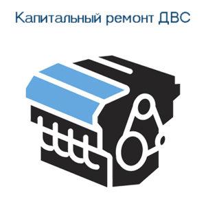 Read more about the article Капитальный ремонт ДВС