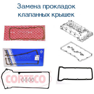 Read more about the article Замена прокладки клапанной крышки