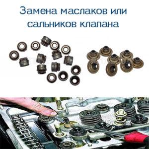 Read more about the article Замена маслосъемных колпачков(маслаков)