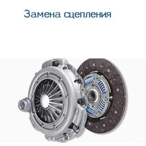Read more about the article Замена сцепления