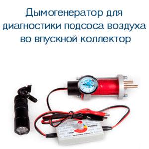 Read more about the article Выявление подсоса  воздуха при помощи дымо-генератора
