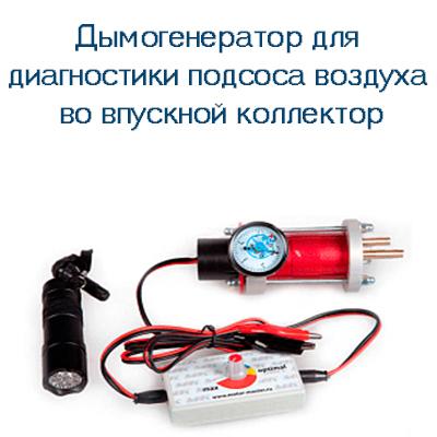 Выявление подсоса  воздуха при помощи дымо-генератора