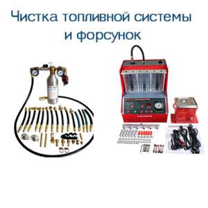 Read more about the article Чистка топливной системы
