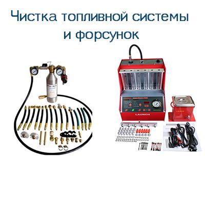 Чистка инжектора (топливной системы ДВС)
