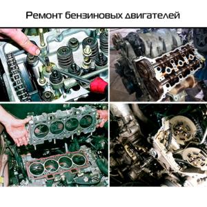 Услуги Ремонта Бензиновых Двигателей в Алматы