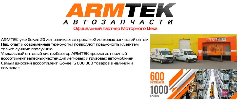 Партнер по ремонту двигателя МЦ ARMTEK