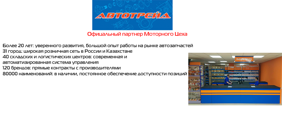 Партнер МЦ по ремонту двигателя Автотрейд