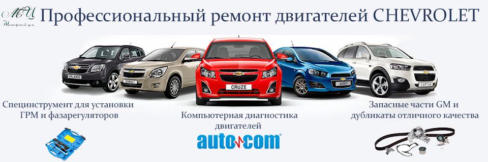Ремонт двигателей Chevrolet в Моторном Цехе Алматы