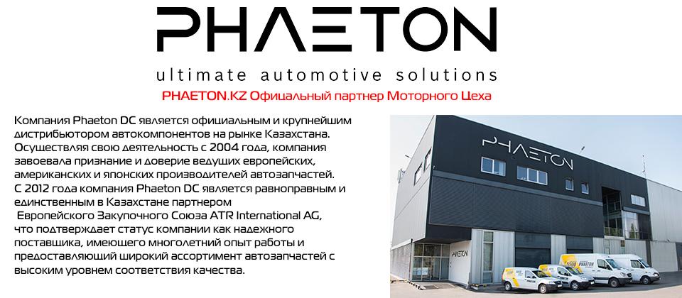 Ремонт двигателей МЦ Партнер Phaeton.kz