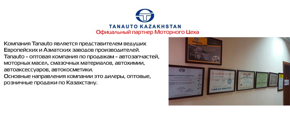 Tanauto.kz Партнер который помогает МЦ в ремонте двигателей